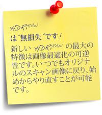 HDRi_RAW_post_it_jp