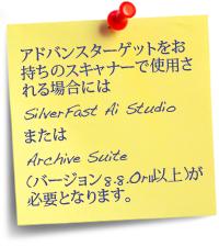 Advanced_Calibration_post_it_jp