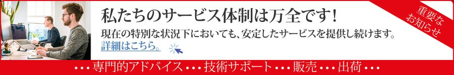 banner_Corona_red_jp