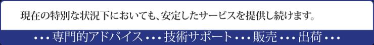 banner_Corona_news_jp