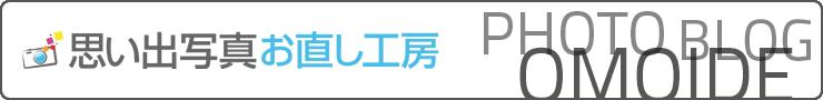 banner_omoide_032020