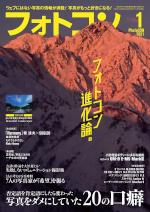 cover_photocon_122020_small