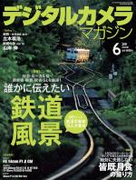 pic_digital_camera_magazine_062021_small